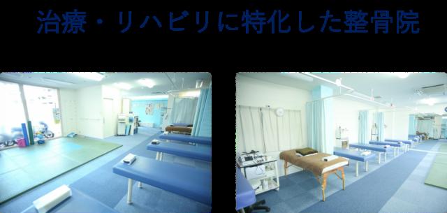 治療・リハビリに特化した整骨院